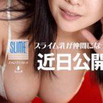 これもうわかんねぇな…一本道で小向美奈子「スライム乳・完全版」配信予定