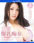 小向美奈子、無修正作品のブルーレイ発売