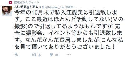 20160901_irie