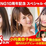 小向美奈子、マキシングのイベントに出演する模様