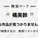 【悲報】橘美鈴の新作AV、発売中止へ